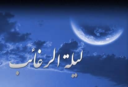 شب آرزوها - لیله الرغائب سال 94
