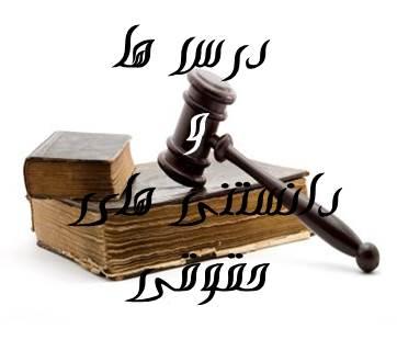 درس ها و دانستنی های حقوقی