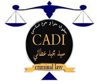 وبلاگ حقوق جزا و جرم شناسی