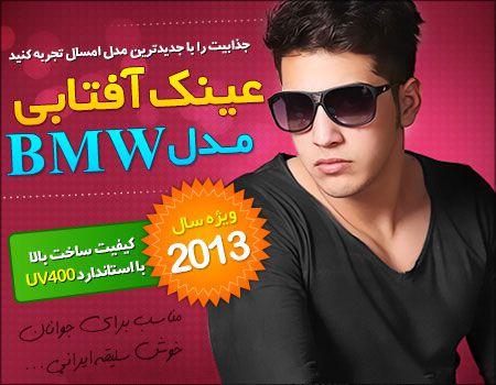 فروش عینک آفتابی bmw