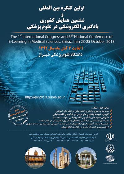 اولین کنگره بینالمللی و ششمین همایش یادگیری الکترونیکی در علوم پزشکی