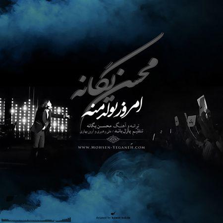 دانلود آهنگ جدید محسن یگانه به نام امروز تولد منه