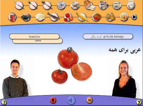 نرم افزار یوروتالک دانلود، نرم افزار آموزش مکالمه عربی به لهجه مصری