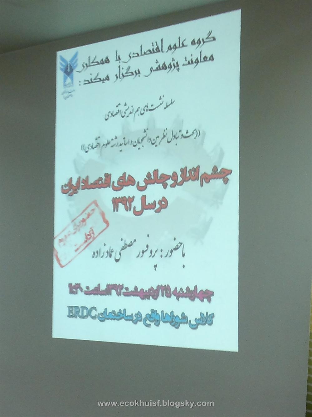 سلسله نشست های هم اندیشی اقتصادی 4 دانشگاه آزاد اسلامی واحد خوراسگان(اصفهان)