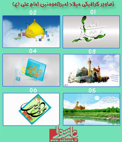 6 تصویر گرافیکی ویژه میلاد امام علی (ع) با کیفیت بالا مخصوص چاپ بنر و پوستر سری اول