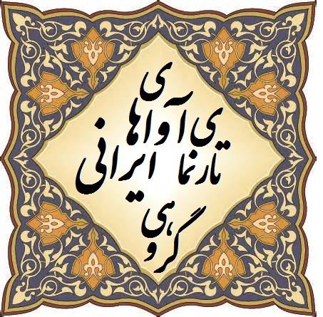 آواهای ایرانی