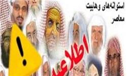Wahhabi Crimes