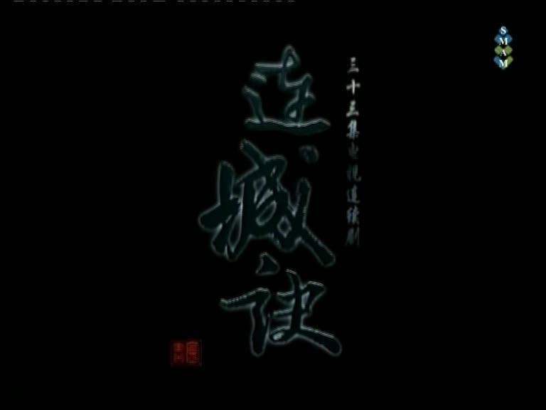 آرشیو,کلکسیون و مجموعه ای ازکارتونها , فیلمها , سریالها , مستند وبرنامه های مختلف پخش شده ازتلویزیون - صفحة 2 Wuxia_5