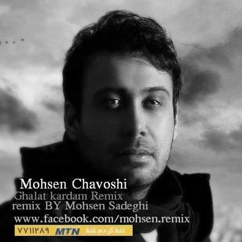 دانلود آهنگ ریمیکس غلط کردم محسن چاوشی