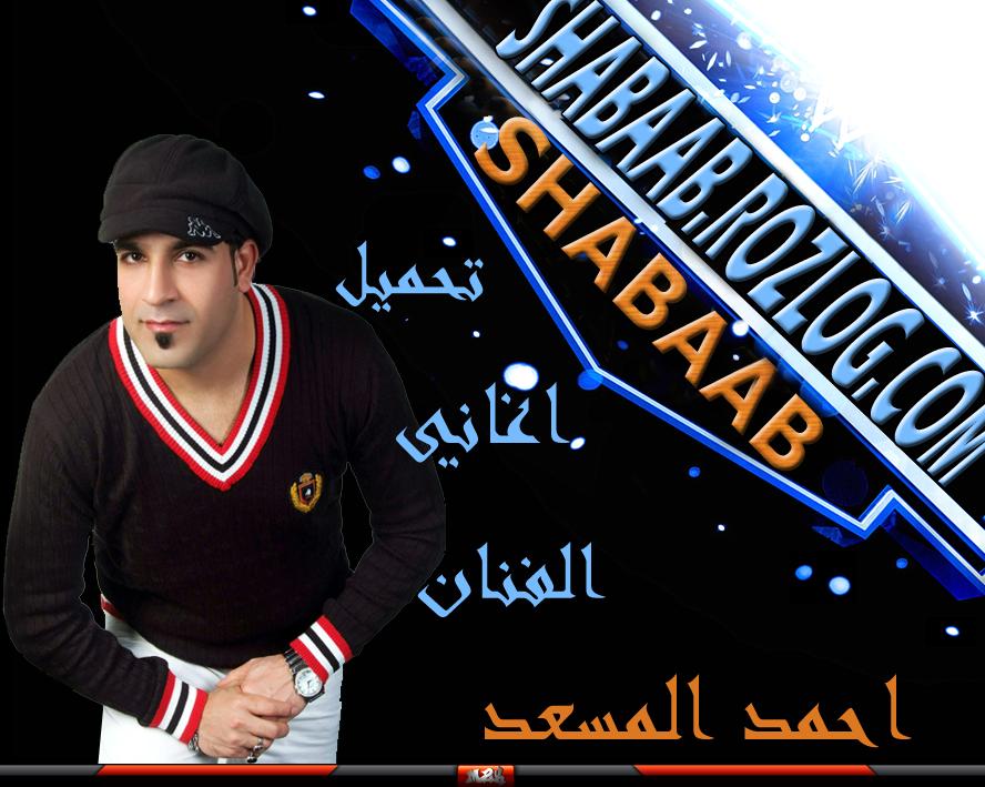 احمد المسعد