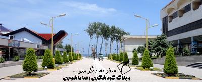 سفر به دیگر سو - سفر به بندرانزلي (منطقه آزاد)