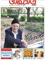 دانلود ضميمه چارديواری شماره 514