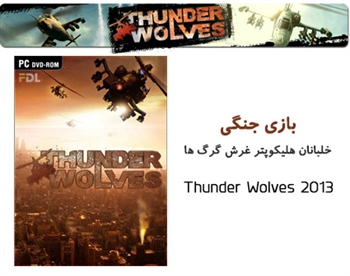http://s4.picofile.com/file/7771513652/Thunder_Wolves_2013_PC_Game_www_eyrozegar_blogsky_com.jpg
