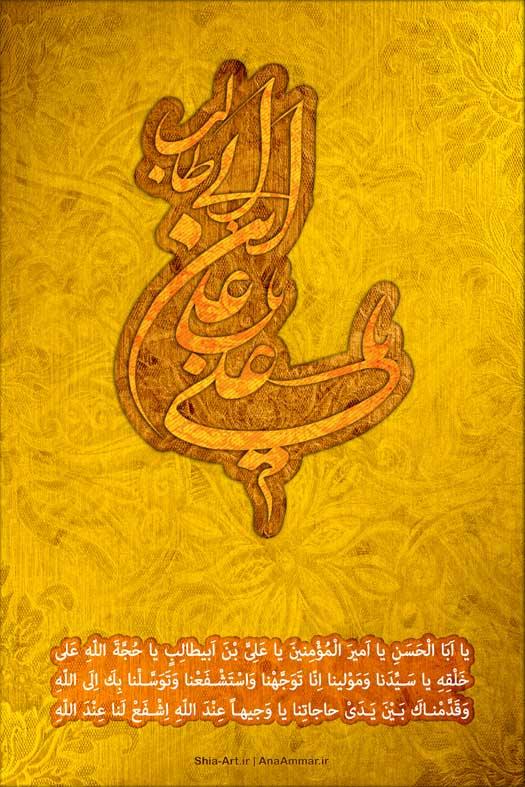 طرح بنر  و پوستر ولادت حضرت علی (علیه السلام)