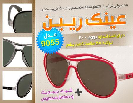 عینک آفتابی مارک ریبن 9055