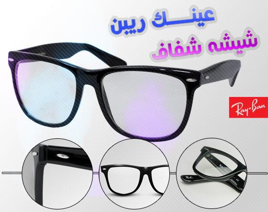 خرید عینک شیشه شفاف ویفری