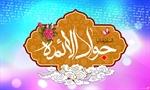 میلاد جواد الائمه(ع)