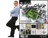مجموعه جزئیات ساختمان (شاهکار10)