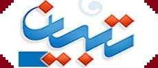 سایت موسسه فرهنگی و اطلاع رسانی تبیان