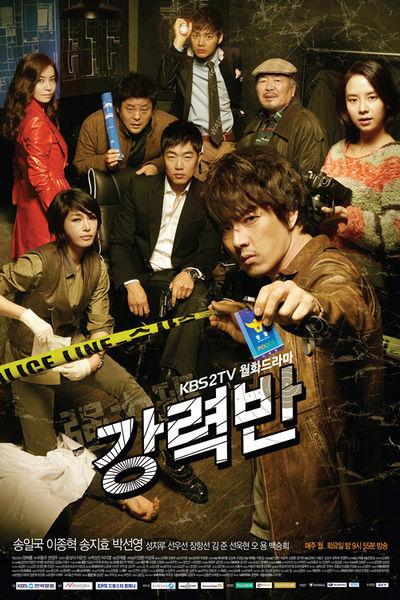[تصویر:  400px_Crime_Squad.jpg]