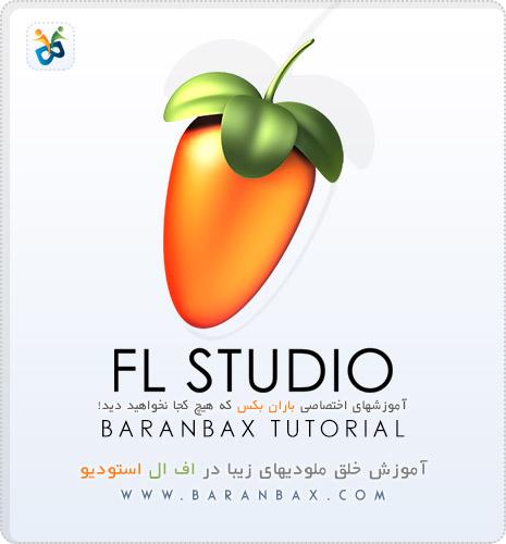 آموزش ساخت ملودی با FL Studio