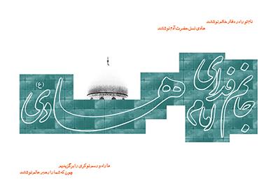 پوستر : جانم فدای امام هادی