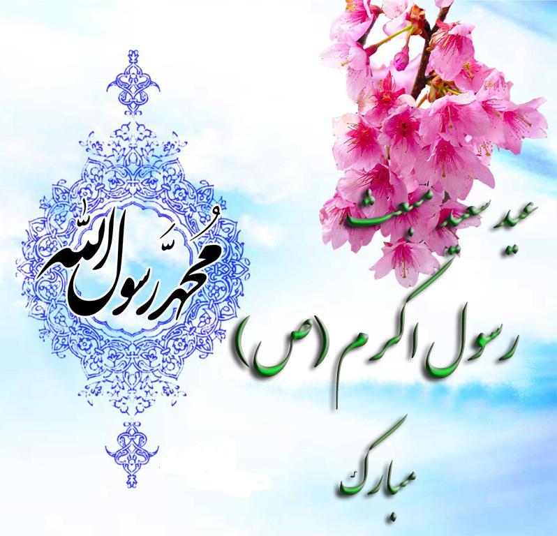 عید مبعث  /  دیارعاشقان