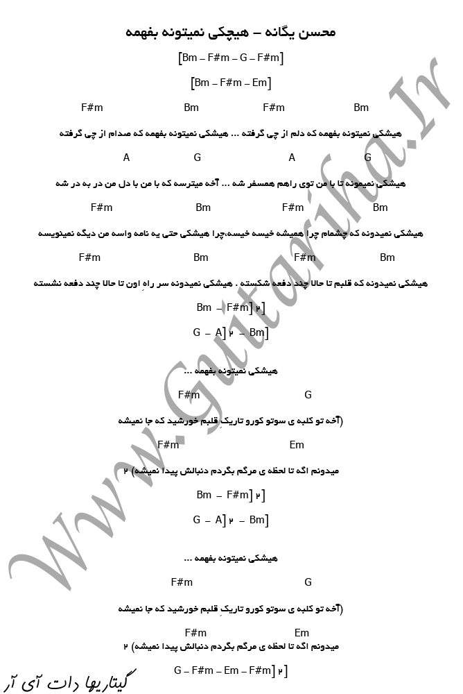 آكورد آهنگ هيچكي نميتونه بفهمه از محسن يگانه