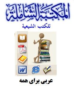 برنامه مکتبه الشامله کتابهای عربی شیعه