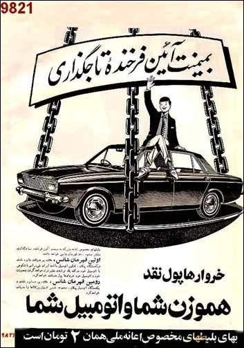 تبلیغات قدیمی قسمت دوم