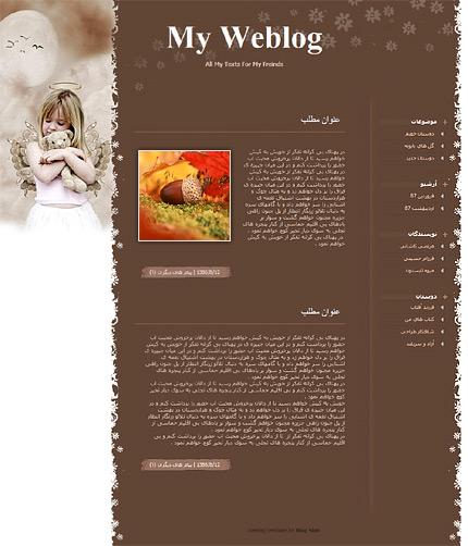 قالب وبلاگ عاشقانه
