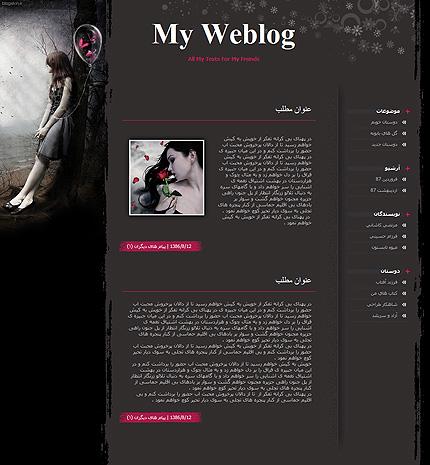 کد قالب وبلاگ عاشقانه برای بلاگفا