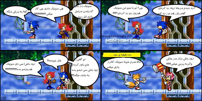 Sonic The Pervert 2 Hacked
