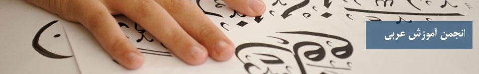 انجمن آموزش مکالمه عربی
