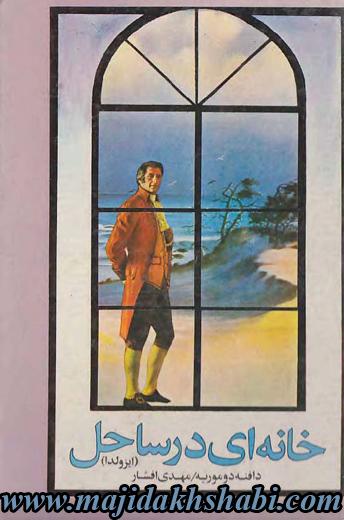 کتابخانه:دانلود کتاب خانه ای در ساحل