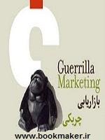 دانلود کتاب فتح ذهن مشتری با بازاریابی خلاق