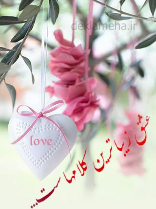 عشق زیباترین کلامهاست