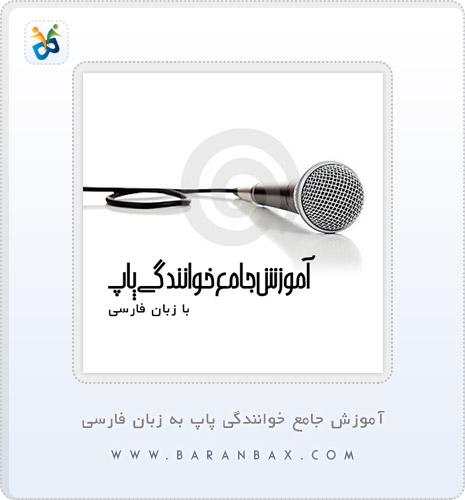دانلود آموزش خوانندگی پاپ به زبان فارسی
