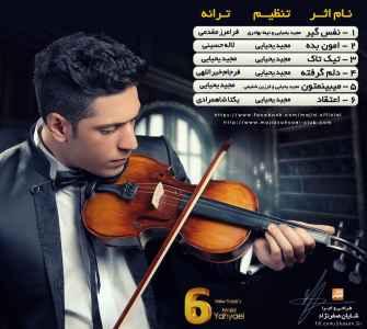 http://s4.picofile.com/file/7800483010/Majid_Yahyaei_Delam_Gerefte_Text_.jpg
