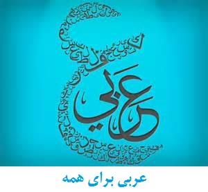 دوره فشرده مکالمه عربی در پنج ماه