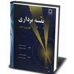 کتاب نقشه برداری تئوری و عملی