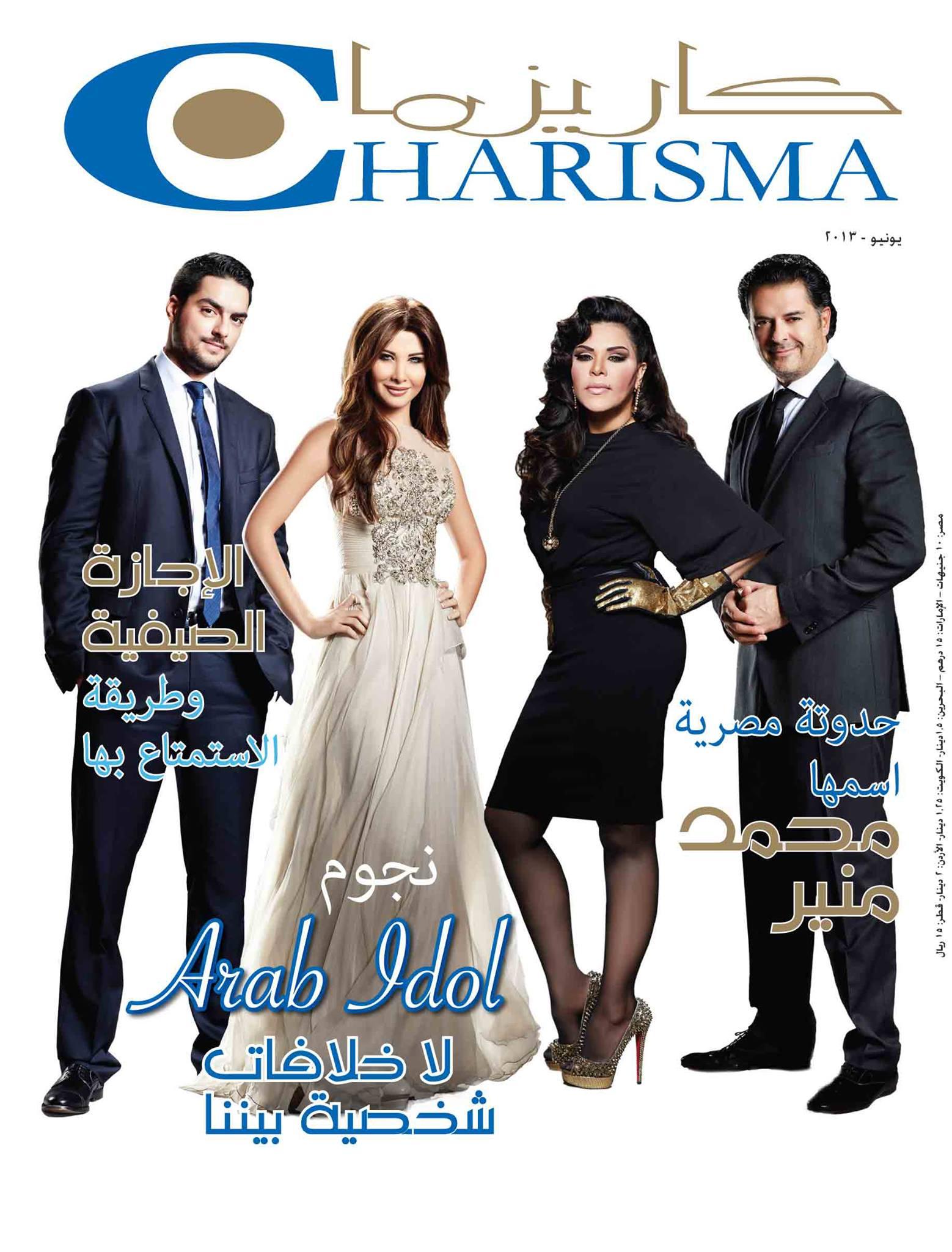 عکس نانسی عجرم بر روی مجله ی کاریزما Nancy On the Cover Of Charisma Magazine - June 2013