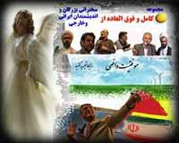 توضيحات مجموعه سخنرانی بزرگان ایران و جهان