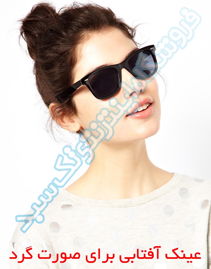 عینک آفتابی برای صورت گرد