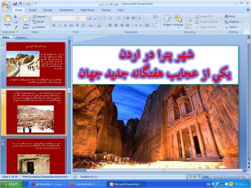دانلود پروژه معماری شهر پترا در اردن