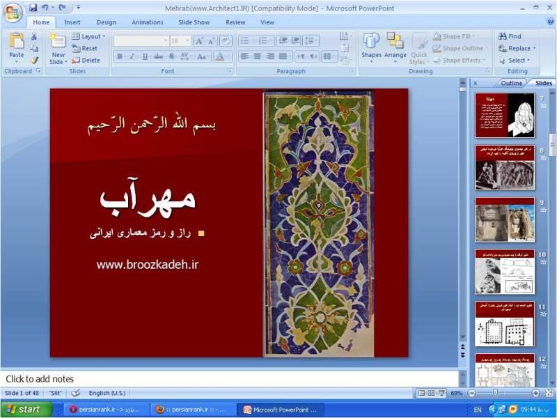 دانلود پروژه معماری مهر و رمز و راز معماری ایران