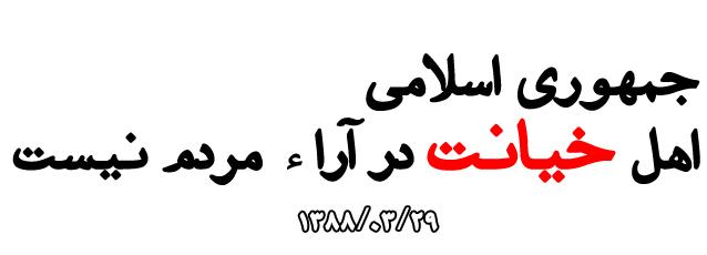 جمهوری اسلامی اهل خیانت در آراء مردم نیست.