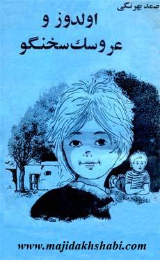 کتابخانه: دانلود کتاب اولدوز و عروسک سخنگو