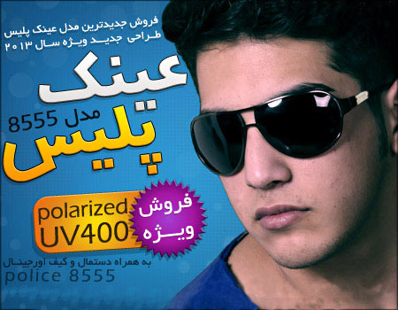 خرید عینک آفتابی پلیس 8555 + عینک آفتابی پلیس
