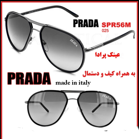 خرید عینک پرادا
